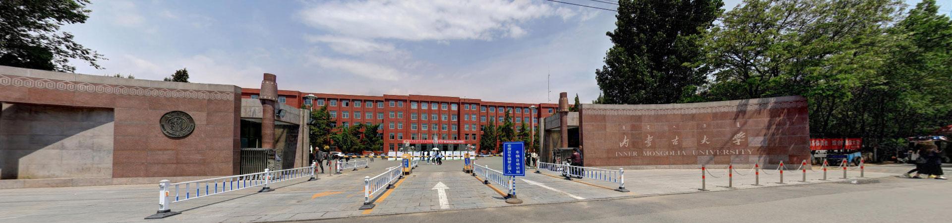内蒙古大学干部培训