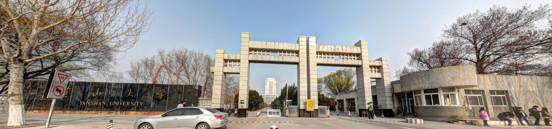 燕山大学干部培训