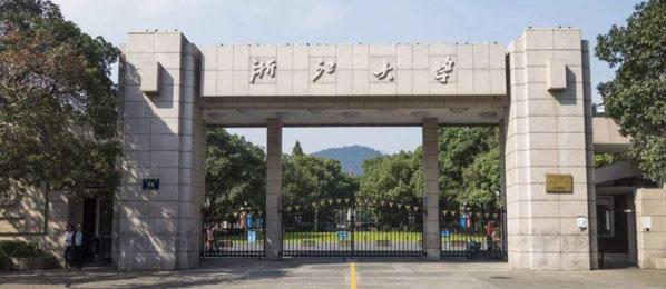浙江大学干部培训