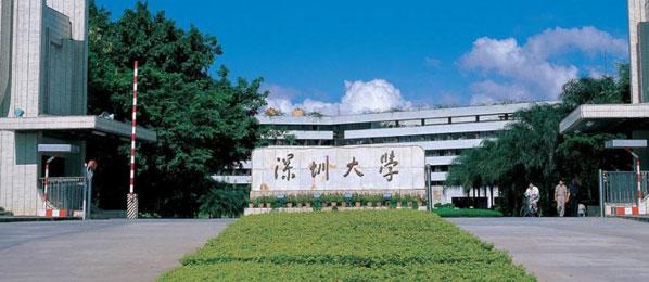 深圳大学干部培训