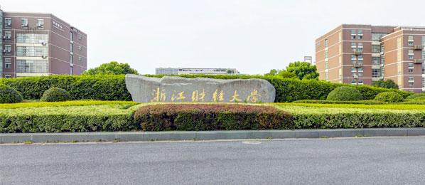浙江财经大学干部培训