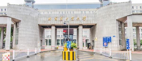哈尔滨工业大学干部培训