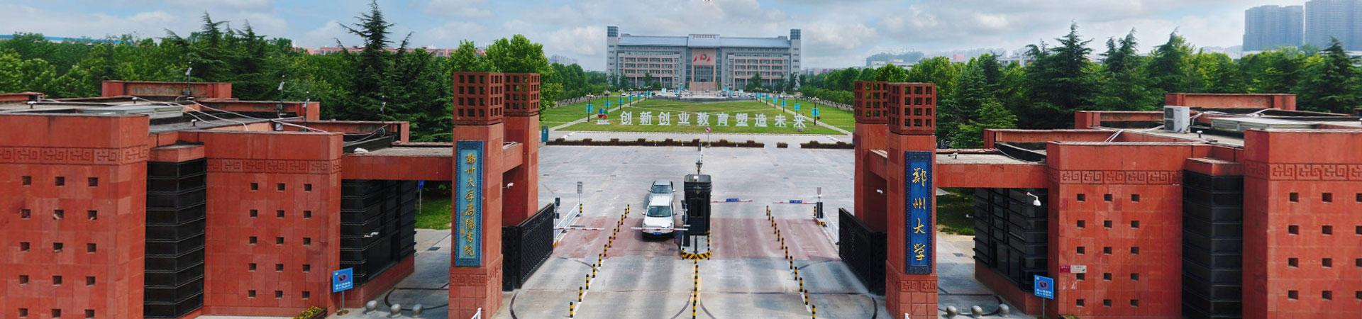 郑州大学干部培训