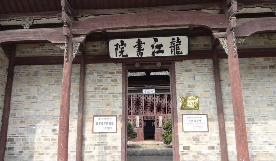 江西红色文化教育基地-龙江书院