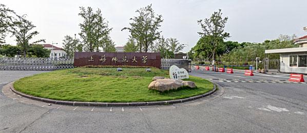 上海师范大学干部培训
