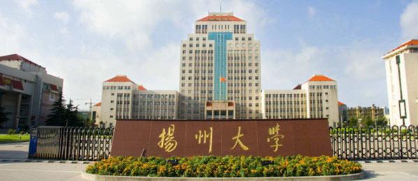 扬州大学干部培训