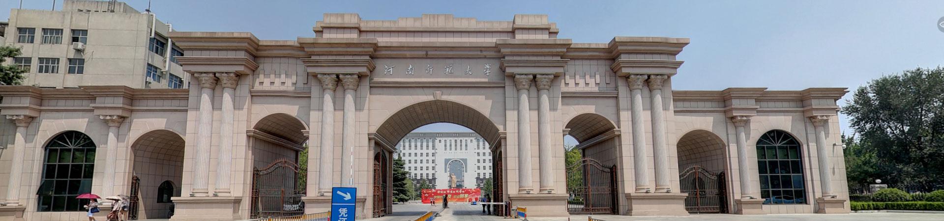 河南师范大学干部培训