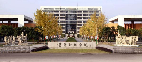 重庆科技学院干部培训
