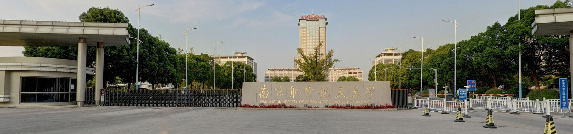 南京航空航天大学干部培训