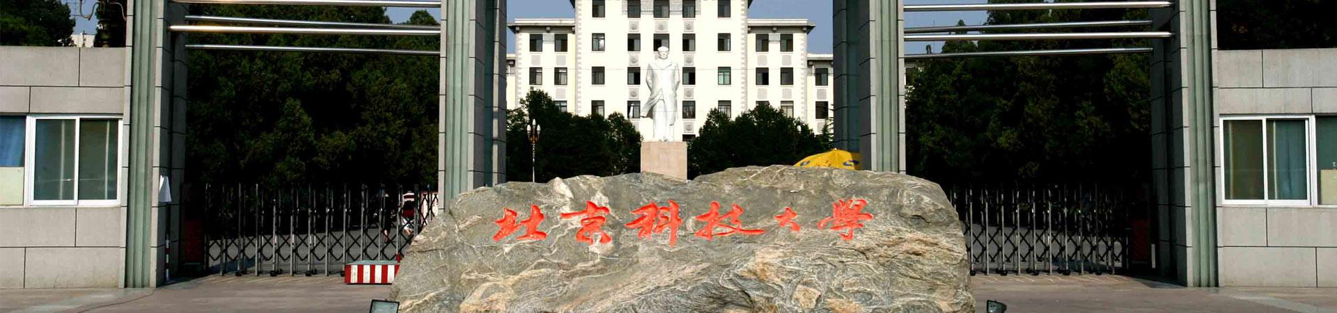 北京科技大学干部培训