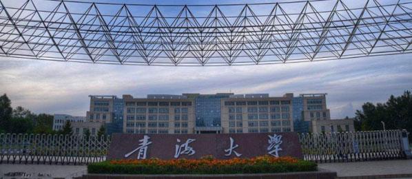 青海大学干部培训