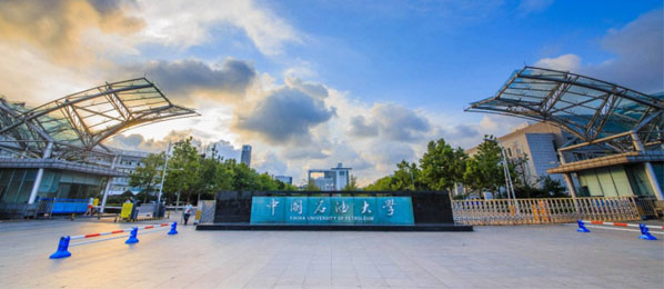中国石油大学干部培训