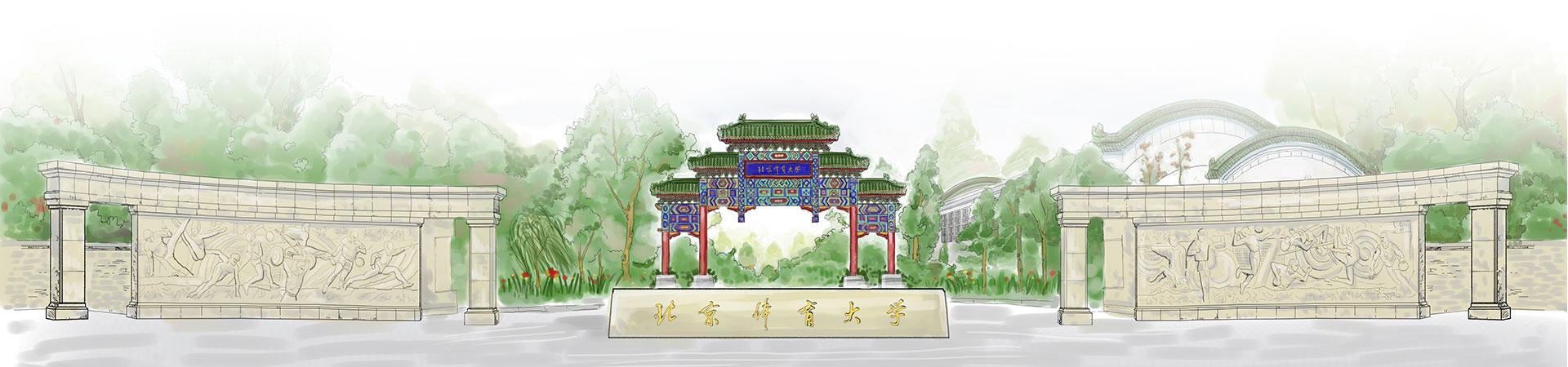 北京体育大学干部培训