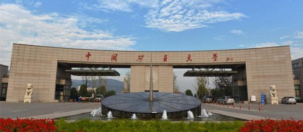 中国矿业大学干部培训