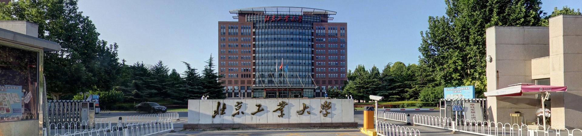 北京工业大学干部培训