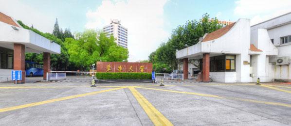 东华大学干部培训