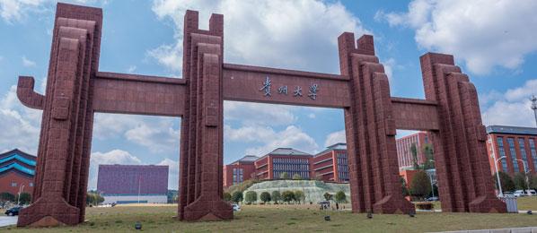 贵州大学干部培训