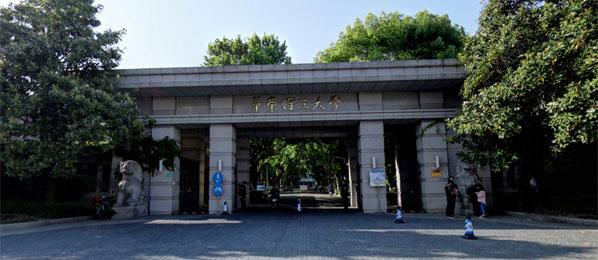 华东理工大学干部培训
