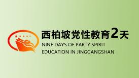 西柏坡红色教育培训2天培训方案