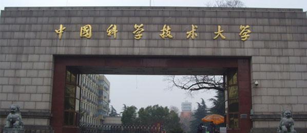 中国科学技术大学干部培训