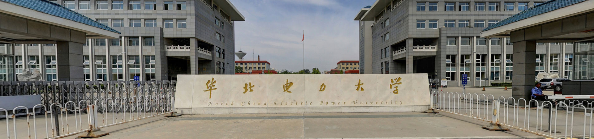 华北电力大学干部培训