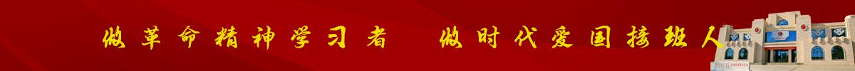 延安党性教育培训