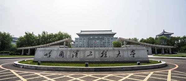 哈尔滨工程大学干部培训