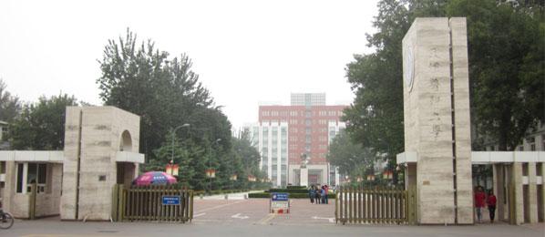 天津大学干部培训