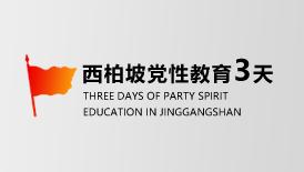 西柏坡红色教育培训3天培训方案