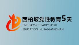 西柏坡红色教育培训5天培训方案