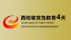 西柏坡红色教育培训4天培训方案