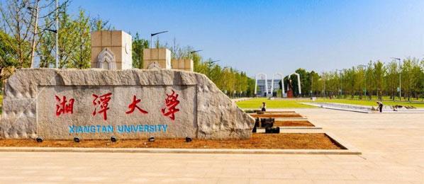 湘潭大学干部培训