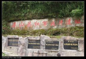 娄山关战斗遗址