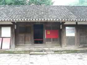 苟坝会议会址