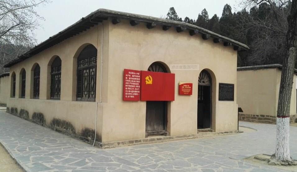 中共中央旧址