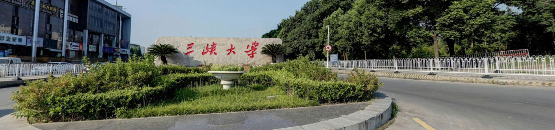三峡大学干部培训