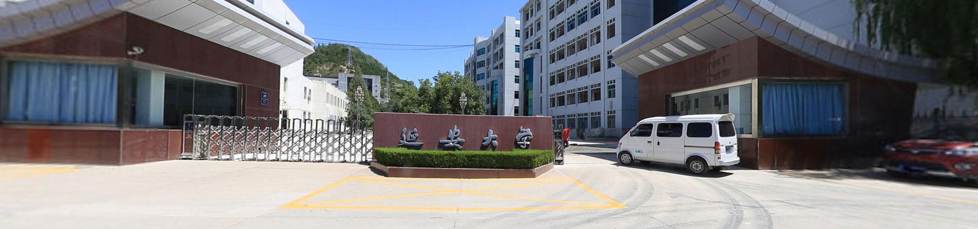 延安大学干部培训