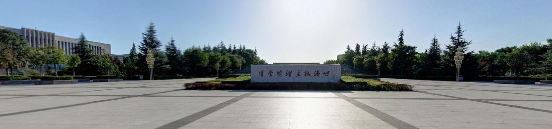 西安财经大学干部培训