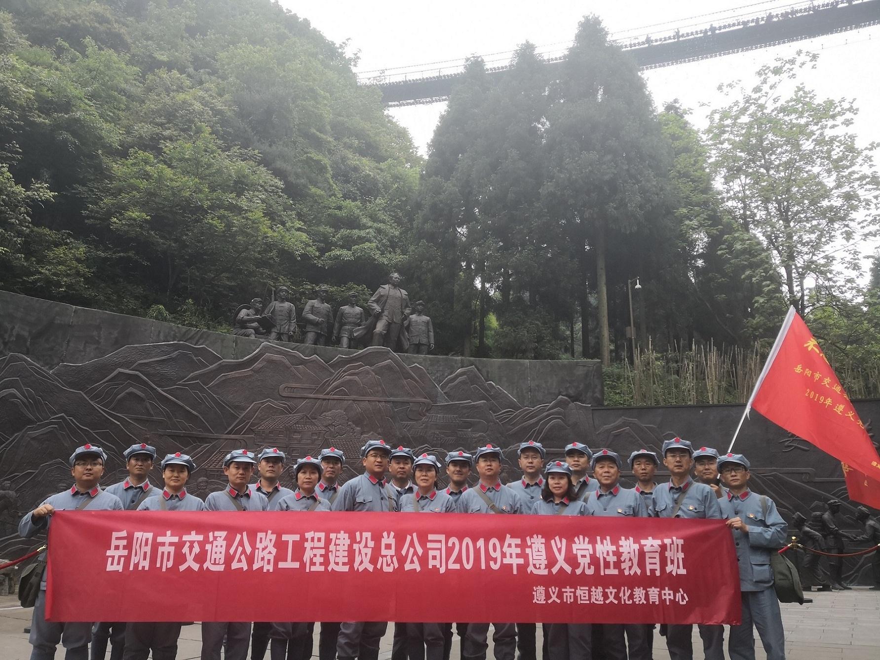 湖南省岳阳市交通公路建设总公司2019遵义党性教育班