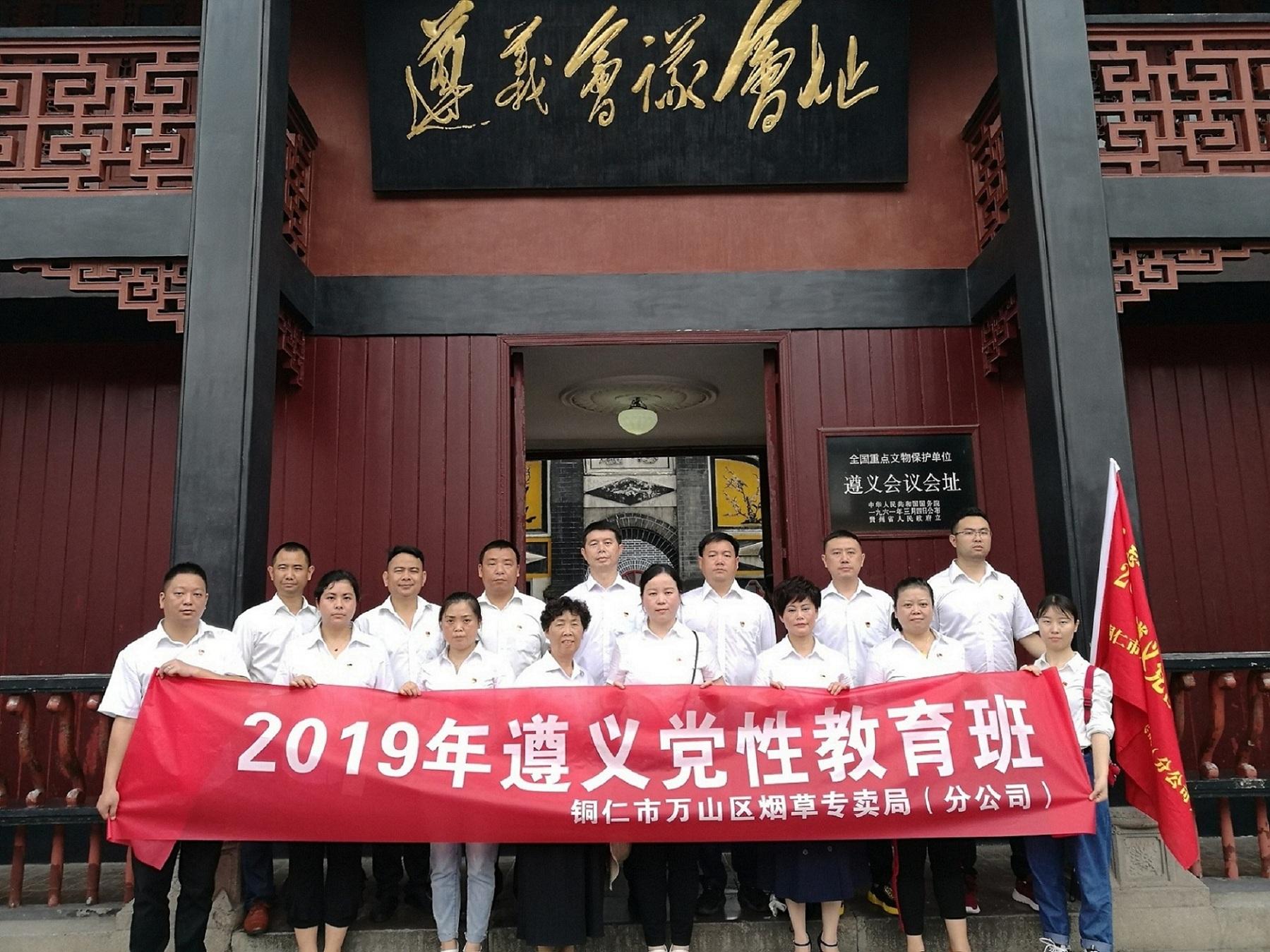 贵州烟草公司铜仁市公司2019年遵义党性教育班在遵开班
