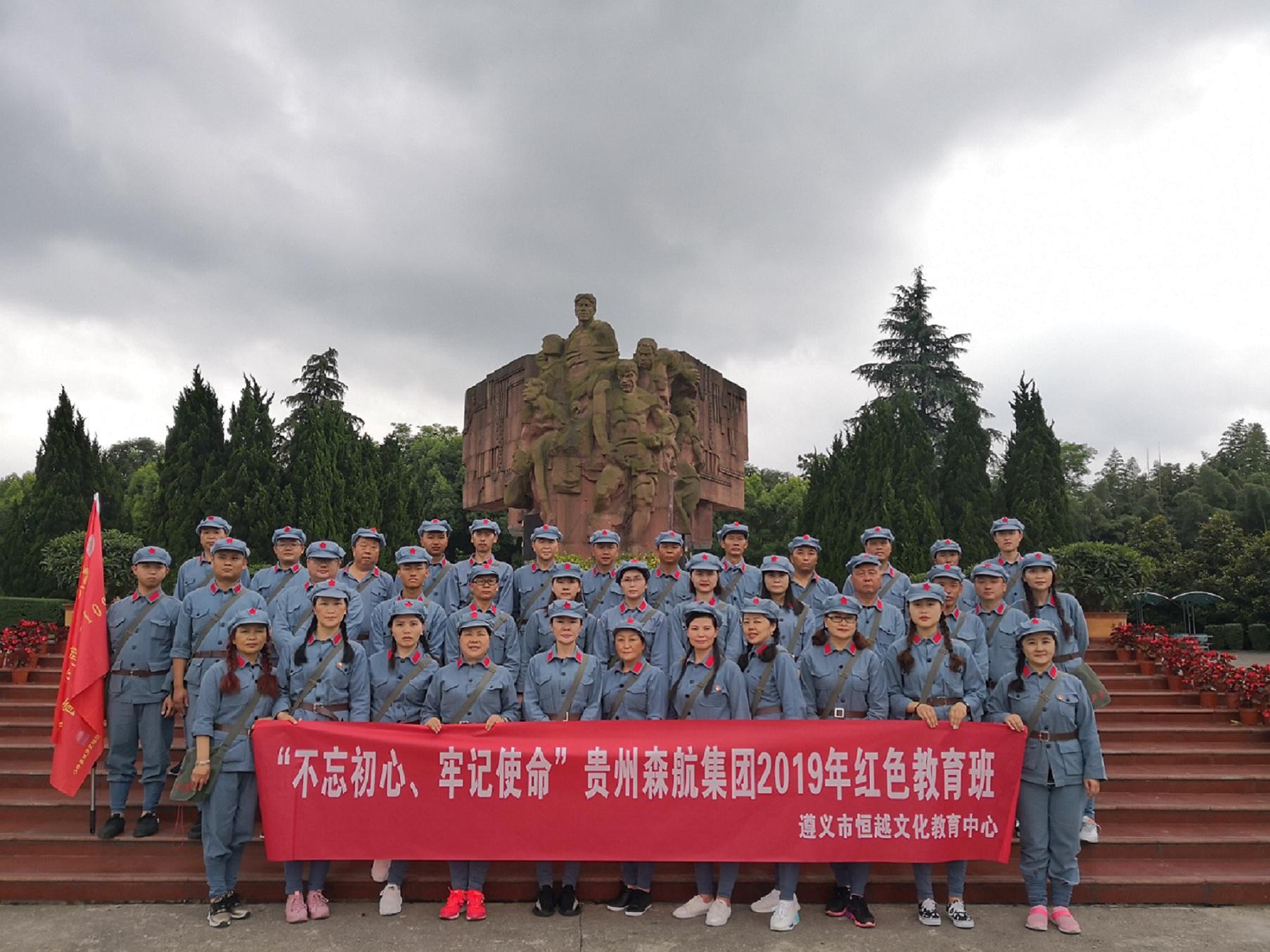 """贵州森航集团""""不忘初心  牢记使命""""2019年红色教育班"""