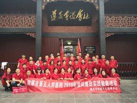 湖南省湘潭市第五人民医院党风廉政实践教育