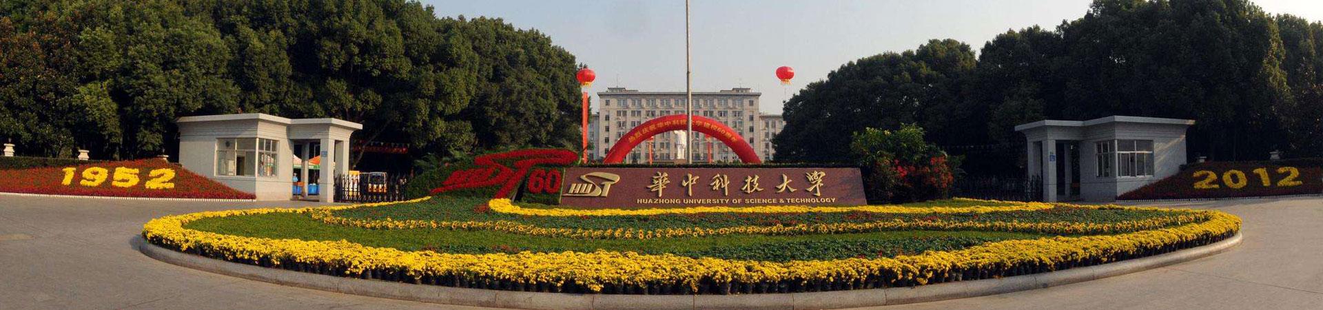 华中科技大学干部培训