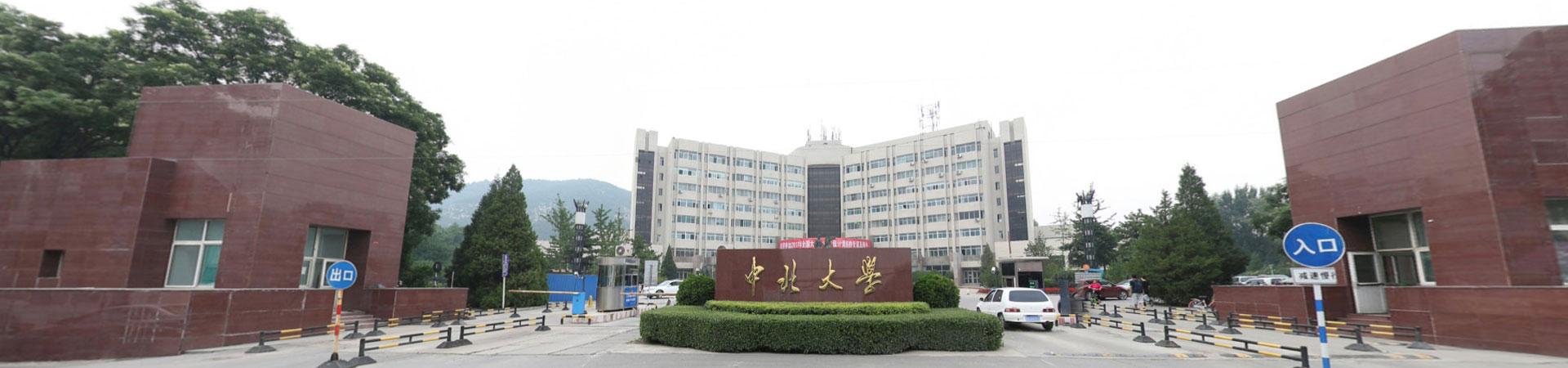 中北大学干部培训