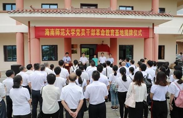海南师范大学培训基地揭牌仪式