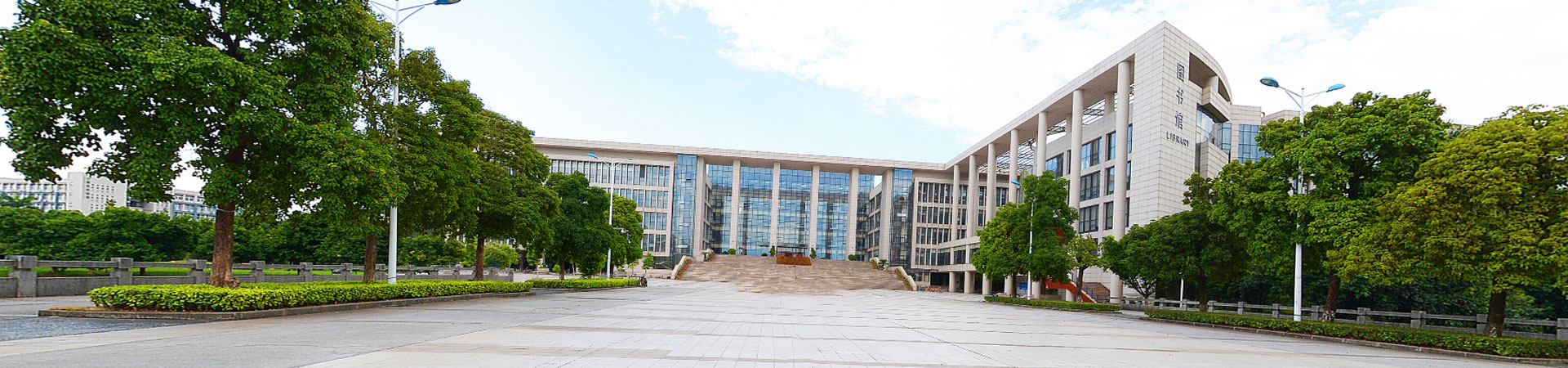 广州大学干部培训