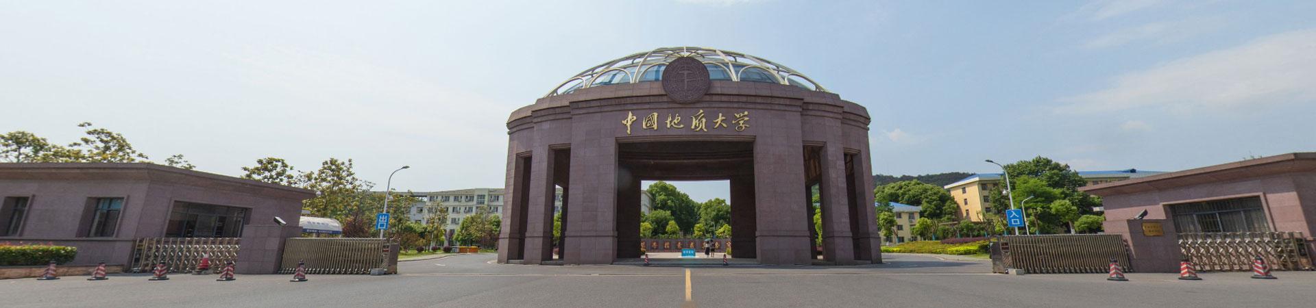 中国地质大学(武汉)干部培训