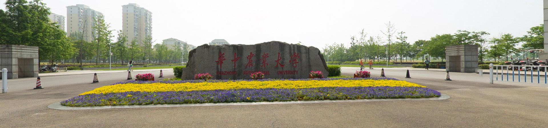 华中农业大学干部培训