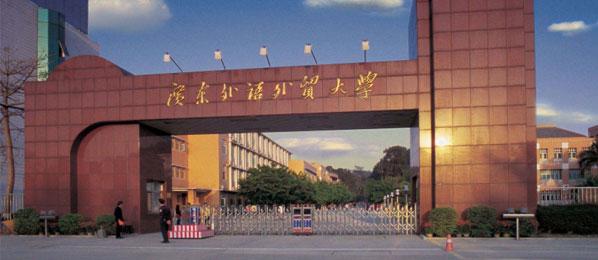 广东外语外贸大学干部培训