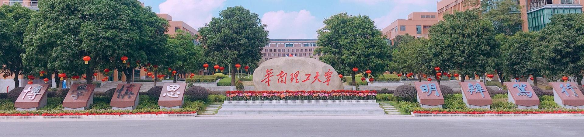 华南理工大学干部培训